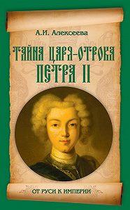 Адель Алексеева -Тайна царя-отрока Петра II