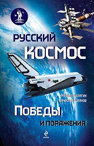 Вячеслав Владимирович Шеянов -Русский космос: Победы и поражения
