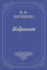 Виктор Викторович Билибин -Немножко философии