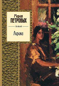 Мария Петровых -Лирика