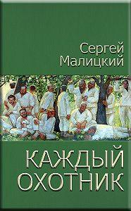 Сергей Малицкий -Каждый охотник (сборник)