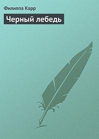 Филиппа Карр -Черный лебедь