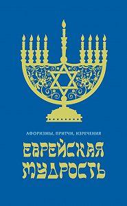 В. Черепенчук - Еврейская мудрость. Афоризмы, притчи, изречения