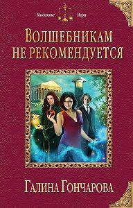 Галина Гончарова -Волшебникам не рекомендуется