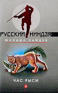Михаил Зайцев - Час рыси