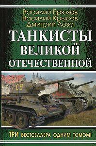 Василий Брюхов -Воспоминания танкового аса