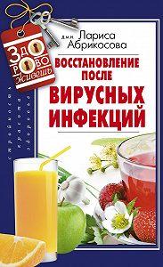 Лариса Абрикосова -Восстановление после вирусных инфекций