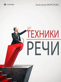 Анастасия Морозова -Техники речи