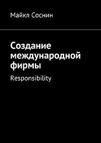 Майкл Соснин -Создание международной фирмы. Responsibility