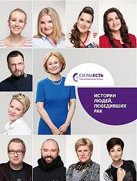 Алина Суворова -Силы есть. Истории людей победивших рак