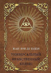 Жан-Луи де Бьязи -Универсальный нравственный кодекс