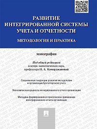 Коллектив авторов -Развитие интегрированной системы учета и отчетности: методология и практика. Монография