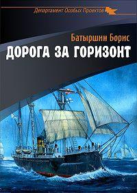 Борис Батыршин -Дорога за горизонт