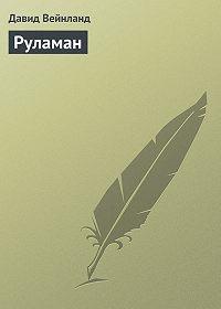 В. Вейнланд -Руламан