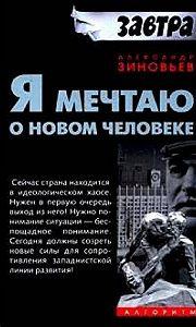Александр Зиновьев - Я мечтаю о новом человеке