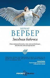 Бернар Вербер -Звездная бабочка