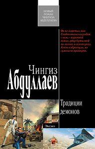 Чингиз Абдуллаев -Традиции демонов