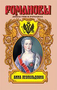 Фаина Гримберг -Анна Леопольдовна