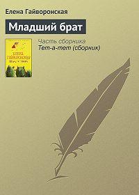 Елена Гайворонская -Младший брат
