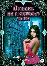 Оксана Лаврентьева -Любовь на обломках мира
