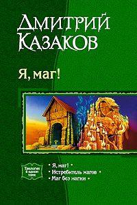 Дмитрий Казаков - Я, маг!