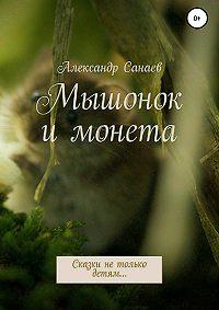 Александр Викторович Санаев -Мышонок и монета