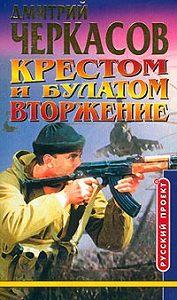 Дмитрий  Черкасов -Крестом и булатом. Вторжение