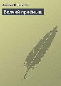 Алексей Константинович Толстой -Волчий приёмыш