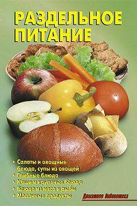 Р. Кожемякин -Раздельное питание