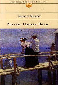 Антон Чехов -Страдальцы