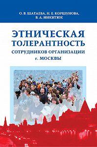 Ольга Шатаева -Этническая толерантность сотрудников организации г. Москвы