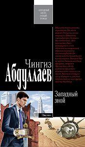 Чингиз Абдуллаев -Западный зной