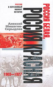 Алексей Николаевич Мишагин-Скрыдлов -Россия белая, Россия красная. 1903-1927
