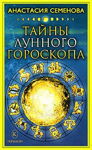 Анастасия Семенова -Тайны лунного гороскопа