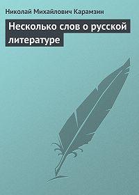 Николай Карамзин - Несколько слов о русской литературе