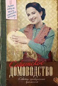 Инна Тихонова -Советское домоводство