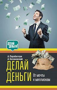 Александр Белановский -Делай деньги: от мечты к миллионам