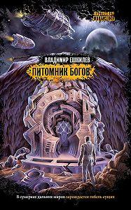 Владимир Ешкилев -Питомник богов