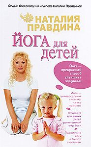 Наталия Правдина - Йога для детей
