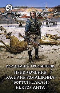 Владимир Стрельников - Приключения Василия Ромашкина, бортстрелка и некроманта