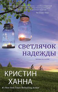 Кристин Ханна -Светлячок надежды