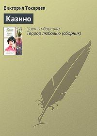 Виктория Токарева -Казино