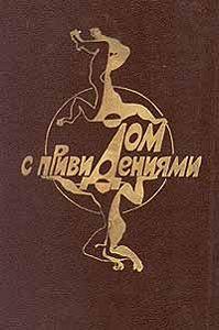 Сергей Снегов - Дом с привидениями