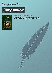 Эдгар Аллан По -Лягушонок