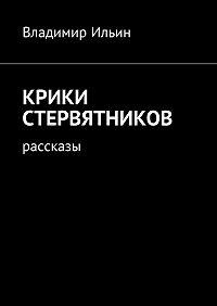 Владимир Ильин -Крики стервятников. Рассказы