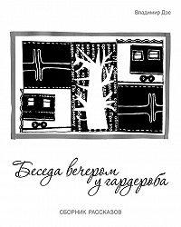 Владимир Дэс -Беседа вечером у гардероба (сборник)