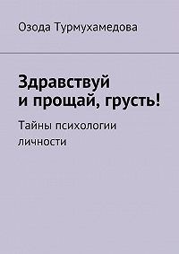 Озода Турмухамедова -Здравствуй ипрощай, грусть! Тайны психологии личности