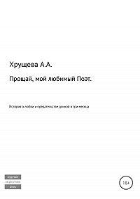 Хрущева Альбертовна -Прощай, мой любимый Поэт