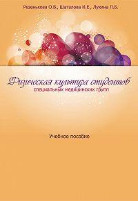 Людмила Лукина -Физическая культура студентов специальных медицинских групп. Учебное пособие