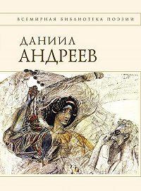 Даниил Леонидович Андреев -Стихотворения и поэмы